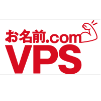 お名前.comのVPSに引っ越した