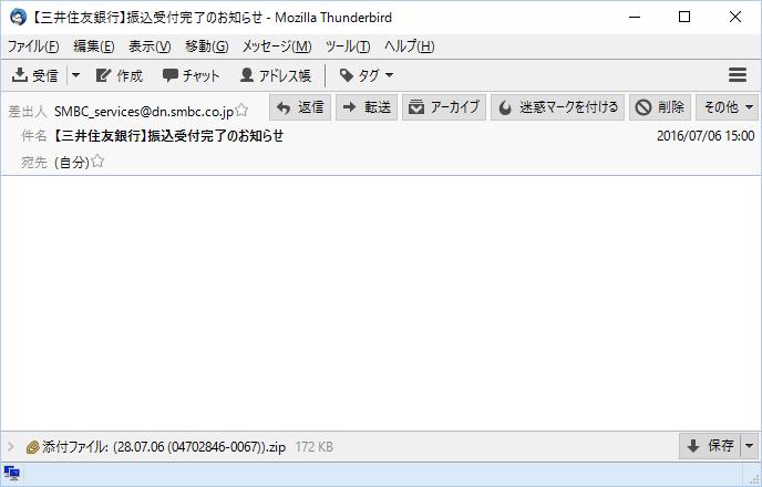 virusmail01